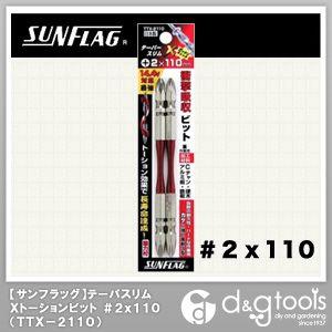 サンフラッグテーパースリムXビット#2×110mm(2本入)  #2×110 TTX-2110