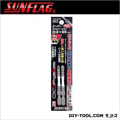 サンフラッグ段付スリムトーションビット#2X65(2本入)  全長:65mm BXB-2065