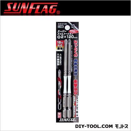 サンフラッグ段付スリムトーションビット#2X120(2本入)  全長:120mm BXB-2120