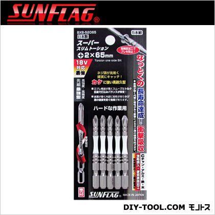 サンフラッグ段付スリムトーションビット#2X65(5本入)  全長:65mm BXB-52065