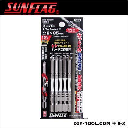 サンフラッグ段付スリムトーションビット#2X85(5本入)  全長:85mm BXB-52085