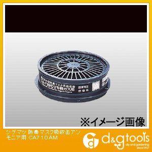 防毒マスク吸収缶アンモニア用   CA-710/AM