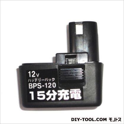 バッテリーパック12V15分充電   BPS-120