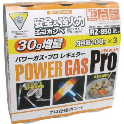 新富士パワーガス3本組RZ-8501   RZ-8501 3 本セット