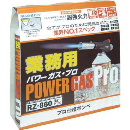 新富士バーナー 新富士業務用パワーガス3本パックRZ-8601 220g RZ-860 3本セット