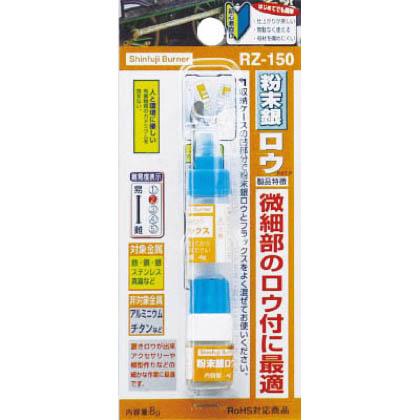 新富士粉末銀ロウRZ-150   RZ-150