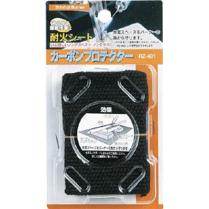 新富士カーボンプロテクターRZ-40  長さ250×幅180mm RZ-401