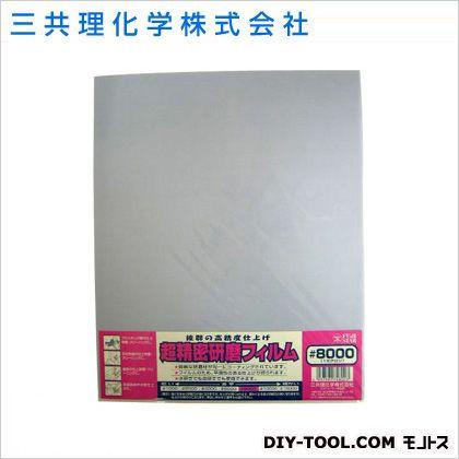 FS超精密研磨フィルム(袋入り)  #8000