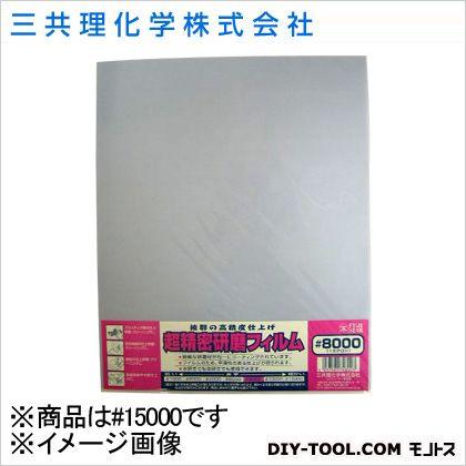 FS超精密研磨フィルム(袋入り)  #15000