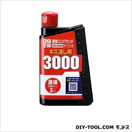 ソフト99液体コンパウンド3000  個装サイズ:W100×H170×D40mm B144