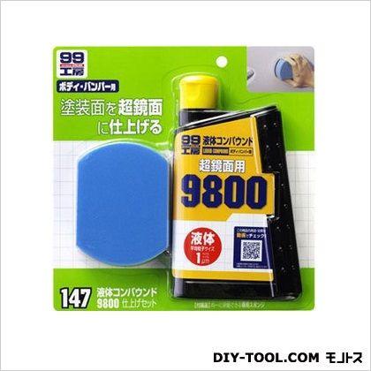 ソフト99液体コンパウンド9800仕上げセット  個装サイズ:W220×H200×D50mm B147