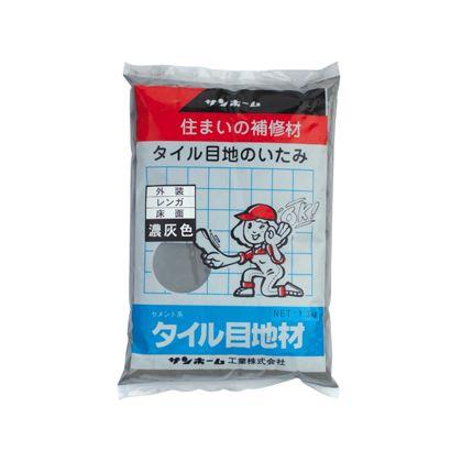 タイル目地材 濃灰色 1.3kg  5 袋