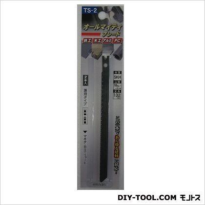 TS-2オールマイティブレード長刃  250mm