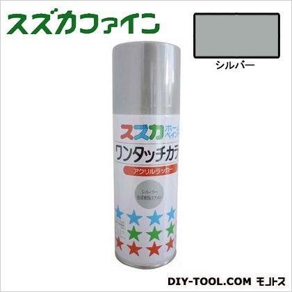 【送料無料】スズカファイン ワンタッチカラー シルバー 300ml 6本