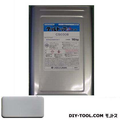 クールトップSiスーパー太陽熱反射塗料  16kg CS0308