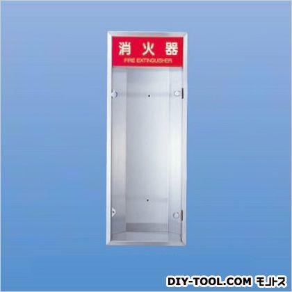消火器収納ボックス(全埋込型)  740×280×165 SK-FEB-22D