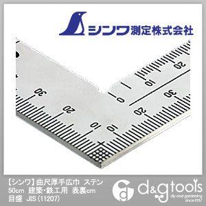 曲尺厚手広巾建築・鉄工用表裏cm目盛JIS(さしがね) ステン 50cm 11207