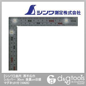 シンワ曲尺厚手広巾30cmMg付 シルバー 30cm 10425