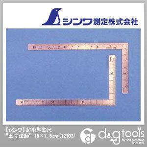 シンワ五寸法師cm目盛  15×7.5cm 12103