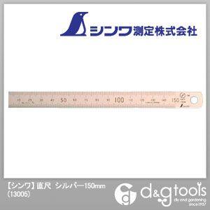 シンワ直尺150mm シルバー 150mm 13005