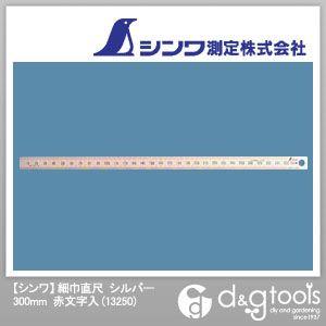 シンワ細巾直尺300mm シルバー 300mm 13250