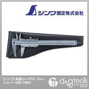 シンワ高級ミニノギス100mm シルバー 10cm 19894