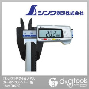 シンワデジタルノギスカーボンファイバー製150mm  15cm 19979