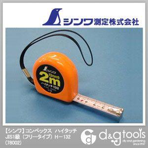 シンワコンベックスフリータイプH-132  13mm幅x2m 78002