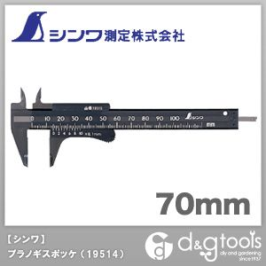 シンワプラノギスポッケ70mm  70mm 19514