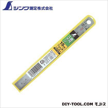 シンワ直尺150mm ステン 150mm  14001