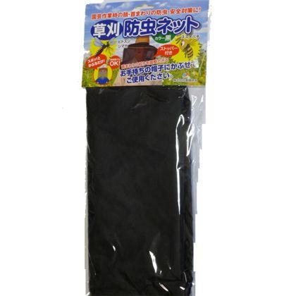 草刈用防虫ネット ストッパー付 黒