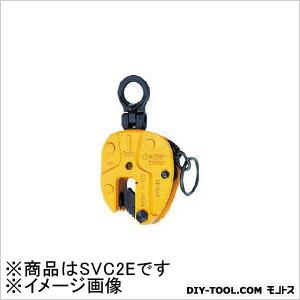 【送料無料】スーパーツール スーパー立吊クランプ(ロックハンドル式・自在シャックルタイプ) SVC2E