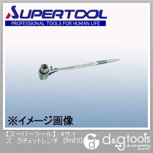 スーパーツール スーパー4サイズラチェットレンチスライド穴付 RNF3