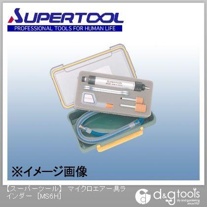 スーパーマイクロエアーグラインダー(φ6)   MS6H