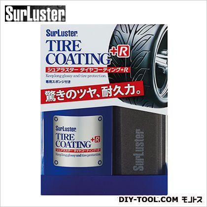タイヤコーティング+R  H150×W110×D51mm S-89