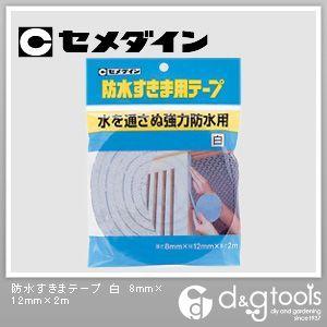 防水すきまテープ 白 8mm×12mm×2m