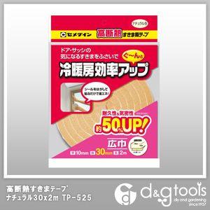 高断熱すきまテープ ナチュラル 30×2m TP-525
