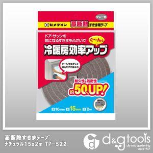 高断熱すきまテープ グレー 15×2m TP-522