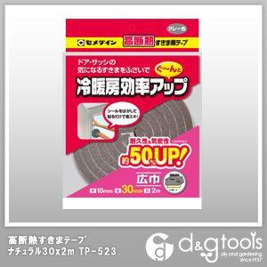 高断熱すきまテープ グレー 30×2m TP-523