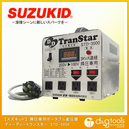 降圧専用ポータブル変圧器ディーディートランスター   STD-3000