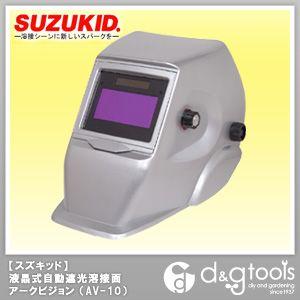 液晶式自動遮光溶接面アークビジョン※TIG溶接不可   AV-10