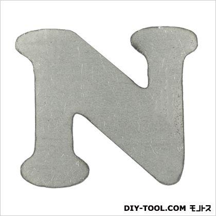 スズキッド スチールマテリアル 切文字N 45×38×2 FSM-N 溶接 表札