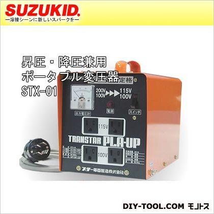 昇圧・降圧兼用ポータブル変圧器トランスタープラアップ   STX-01