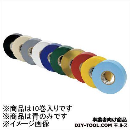 電気絶縁用ビニールテープ No.117 青 19mm×20m  10巻