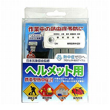 携帯型熱中症計ヘルメット用  53mm