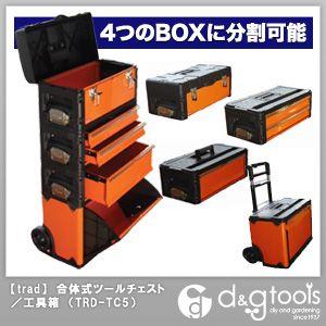 【送料無料】TRAD 合体式ツールチェスト5段/工具箱 オレンジ TRD-TC5 1