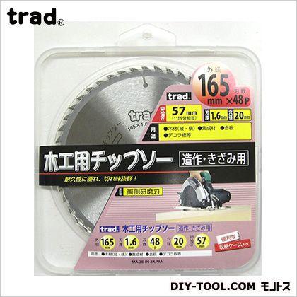 TRAD 木工用チップソー 165mm