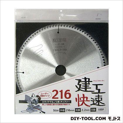 スライド丸鋸用チップソー  216mm