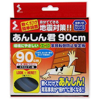 家具転倒防止安定板 あんしん君 透明 長さ90cm×幅4.5cm eco-900L