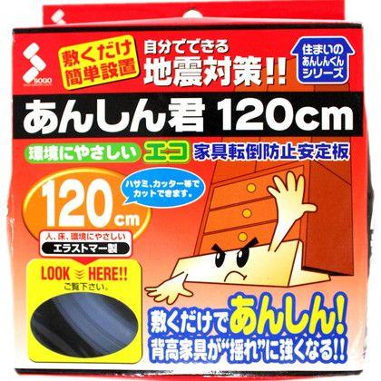 家具転倒防止安定板 あんしん君 透明 長さ約120cm×幅4.5cm eco-1200L